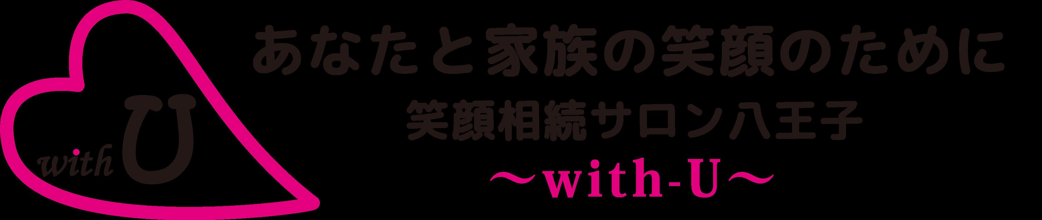 笑顔で相続を迎えるお手伝い 〜with-U〜